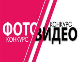 фото видео